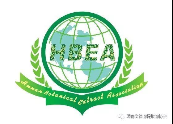 2019年湖南省植物提取物协会年会暨第十届中国植提高峰论坛流程