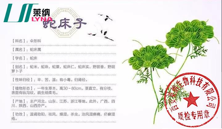 蛇床子素在农业上的应用