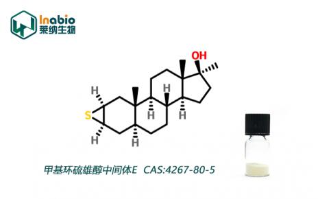 甲基环硫雄醇中间体E
