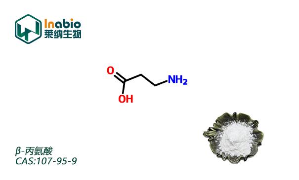 β-丙氨酸