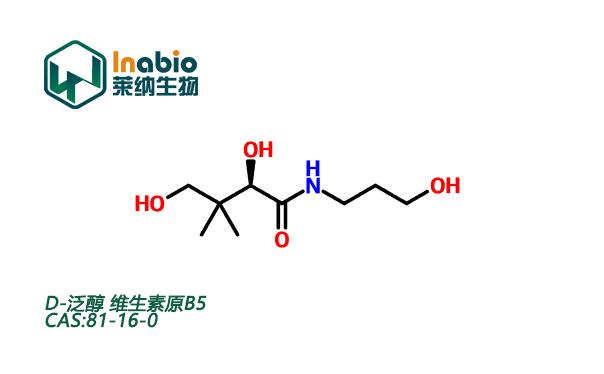 D-泛醇维生素原B5