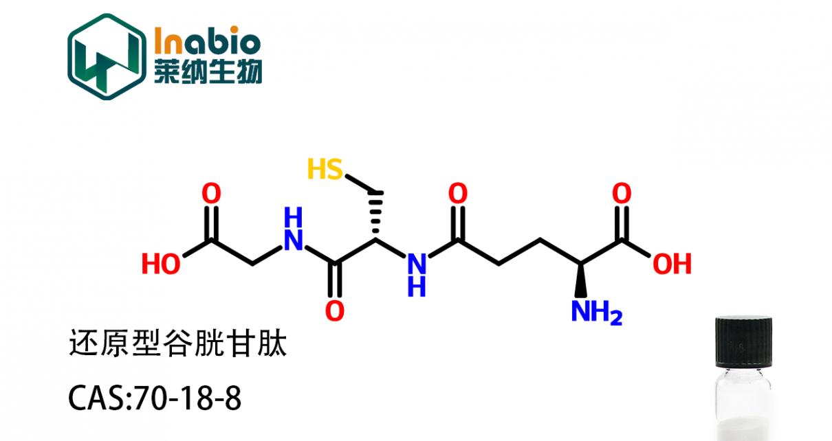 氧化型还原型谷胱甘肽